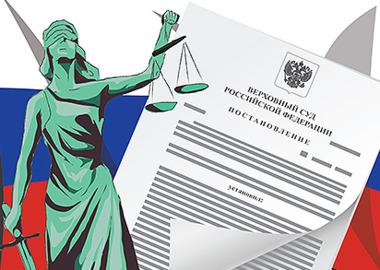 Собственник без налога и слишком быстрый судья: новые споры ВС