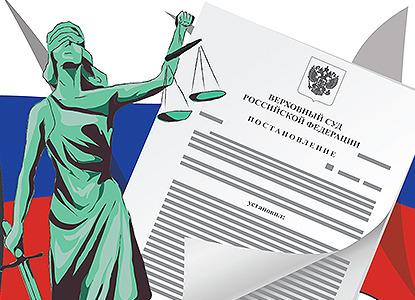 Работа судьи, принудительный ремонт и другие интересные дела ВС