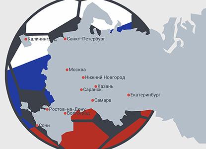 Законы и постановления: что изменит для россиян чемпионат мира