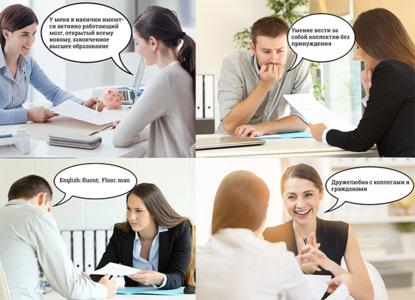 девушка на собеседовании на работу