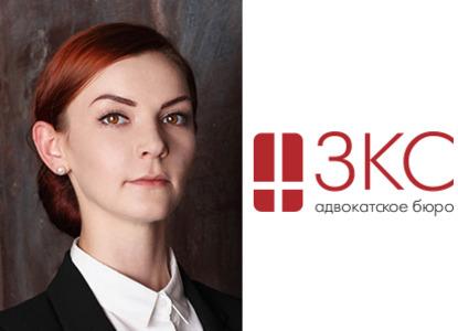 Адвокатское бюро «ЗКС» объявляет о присоединении к команде адвоката Дарьи Шульгиной