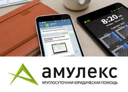Национальная Юридическая Служба АМУЛЕКС разработала чат-бот для автоматизации бизнес-процессов