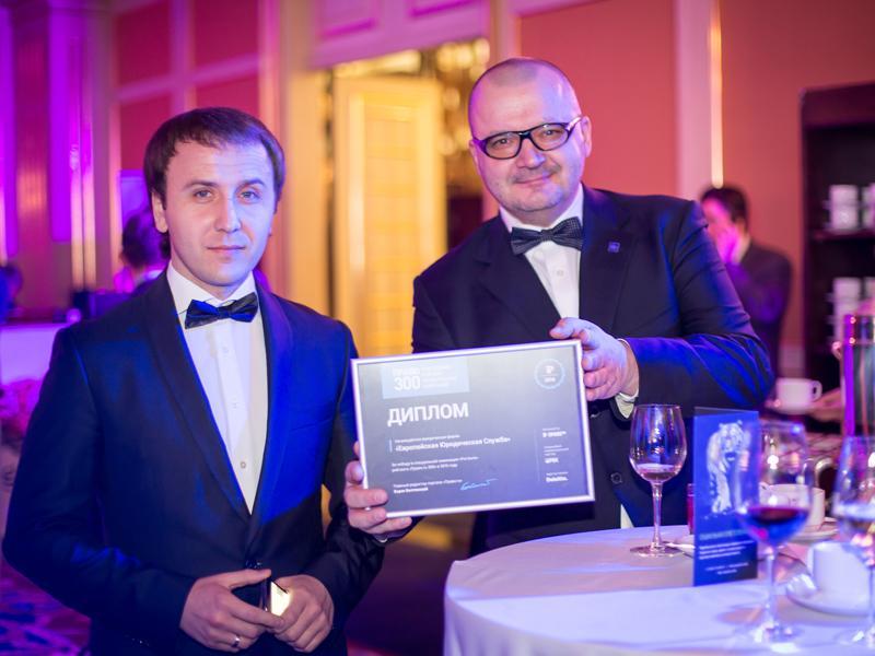 «Европейская юридическая служба» - победители рейтинга «Право.ru-300» в специальной номинации «Pro Bono».