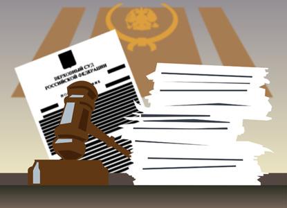 Судья – жертва интриг и принудительная регистрация договора: самые интересные споры ВС
