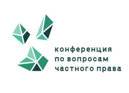 VI Ежегодная научно-практическая конференция по вопросам частного права