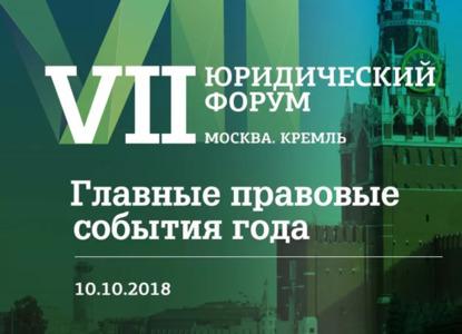 Юристы обсудили в Кремле проблемы бизнеса и ошибки коллег