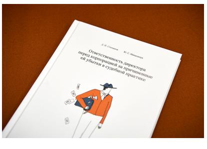 Дмитрий Степанов и Юлия Михальчук издали книгу по ответственности директоров