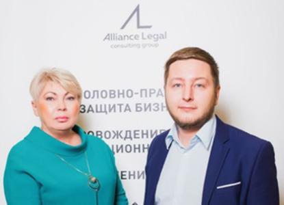 """Alliance Legal CG принял участие в Российско-Германском круглом столе по теме """"Преступления в сфере экономики """""""