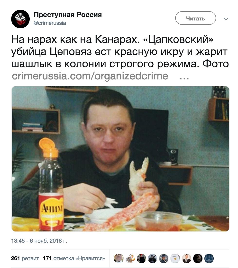 Адвокат Цеповяза подаст иск о клевете