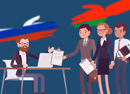 Выгодный бизнес: Белоруссия для российских инвесторов