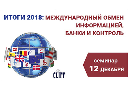 Семинар: «Итоги 2018: Международный обмен информацией, банки и контроль»