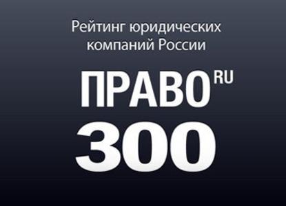 Старт рейтинга «Право.ru-300» 2018