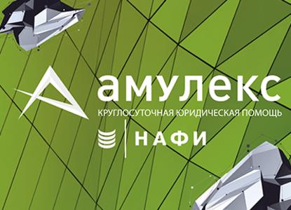 Национальная юридическая служба АМУЛЕКС и НАФИ провели исследование правовой грамотности россиян