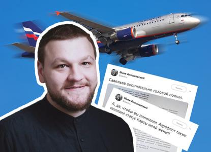 Алешковский vs «Аэрофлот»: можно ли вернуть бонусные мили