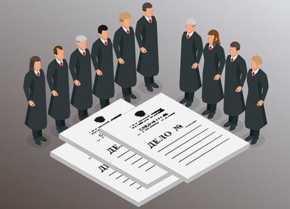 Пленум ВС изменил порядок привлечения судей к ответственности