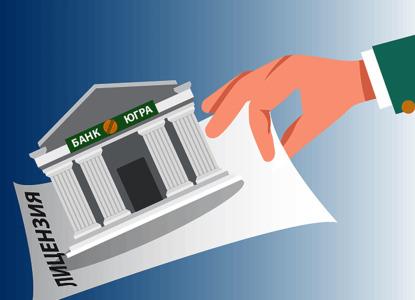 «Югра» vs Центробанк: последний шанс на справедливость
