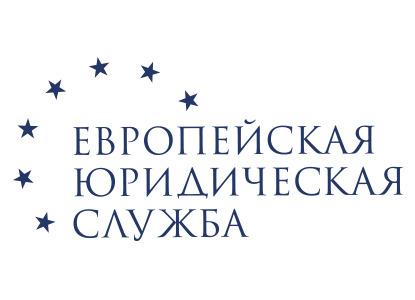 Европейская юридическая служба стала победителем рейтинга «Право.ru-300» в номинации «Научно-просветительская деятельность»