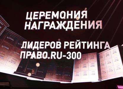 Награждение победителей Право.ru-300: яркие моменты