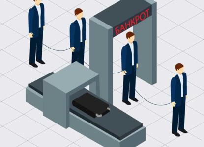 Экономколлегия оценила заинтересованность в банкротстве