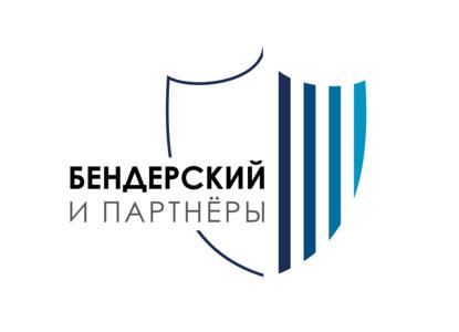 ЮК «Вымпел-Эксперт» сообщает о смене наименования на «Бендерский и партнеры»