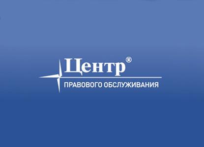 Компания ООО «Центр правового обслуживания» объявляет о начале работы офиса в г. Санкт-Петербурге