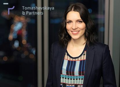 Ольга Хохлова – партнер практики слияний и поглощений Tomashevskaya & Partners