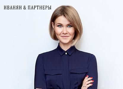 «Иванян и партнеры» создает Антимонопольную практику во главе с Екатериной Смирновой
