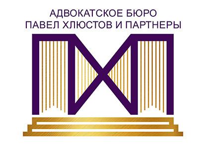 Официальное открытие Адвокатского бюро «Павел Хлюстов и Партнеры»