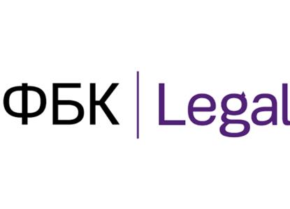 Объединение ФБК Legal и адвокатского бюро «НБ»: ключевые моменты