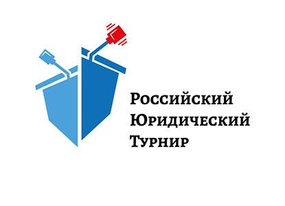 Приглашаем стать зрителем финальных состязаний Российского юридического турнира!