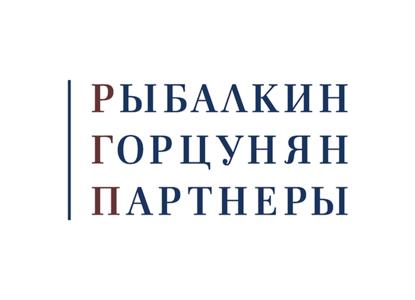 Юридическая фирма «РГП» провела мероприятие по ведению трансграничных судебных споров
