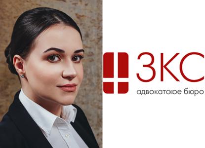 Адвокатское бюро «ЗКС» объявляет о присоединении к команде адвоката Марии Корчагиной