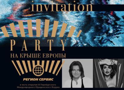 КА «Регионсервис» приглашает участников ПМЮФ на вечеринку в честь открытия форума