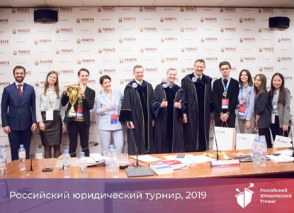 В Российском юридическом турнире победила команда из Санкт-Петербурга