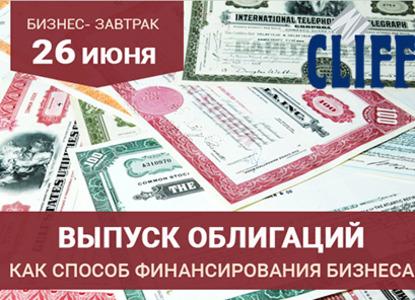 Юрфирма «КЛИФФ» приглашает на  бизнес-завтрак «Выпуск облигаций как способ финансирования бизнеса»