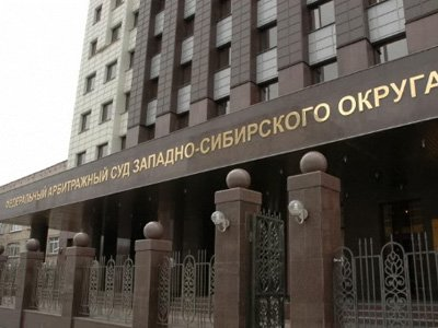 Арбитражный Суд Западно-Сибирского Округа (АС ЗСО)