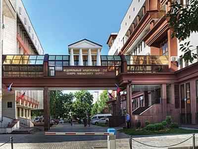 Арбитражный Суд Северо-Кавказского Округа (АС СКО)