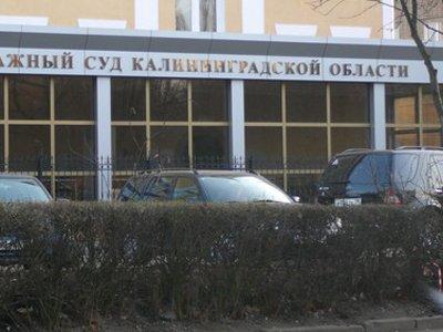 Арбитражный суд калининградской области адрес