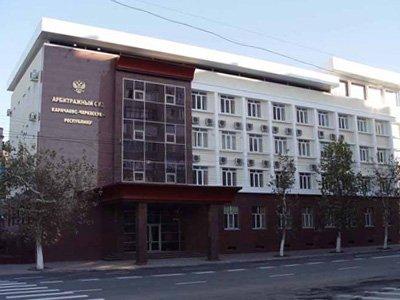 Арбитражный суд Карачаево-Черкесской Республики