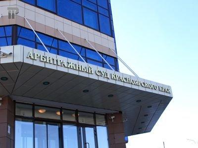 Арбитражный суд в г. Красноярске