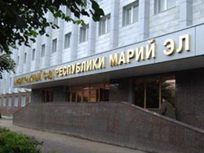 Арбитражный суд Республики Марий Эл