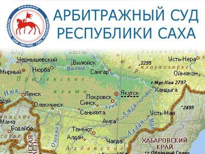Арбитражный суд Республики Саха (Якутия)