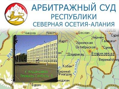 Арбитражный суд Республики Северная Осетия - Алания