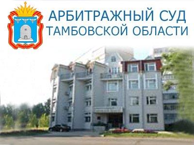 Арбитражный суд Тамбовской области