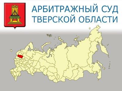 Арбитражный суд Тверской области