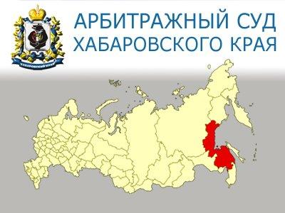 Арбитражный суд хабаровского края дело