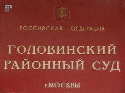 Головинский районный суд г. Москвы