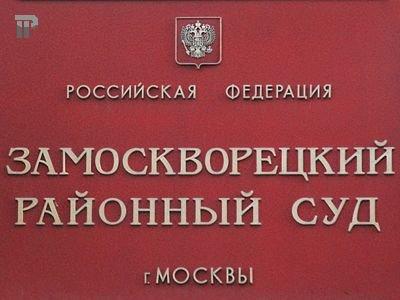 Замоскворецкий районный суд г. Москвы