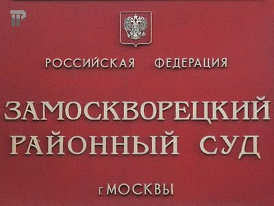 Замоскворецкий районный суд г.Москвы