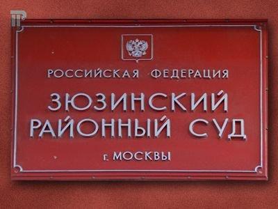 Зюзинский районный суд г.Москвы